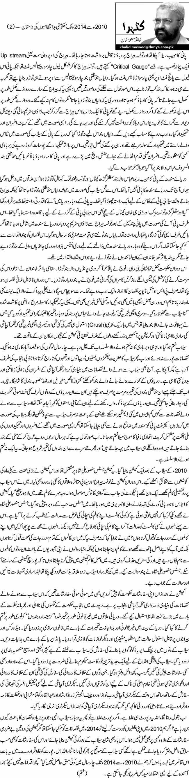 2010ء سے 2014ء تک' حکومتی بدانتظامیوں کی داستان …(2)