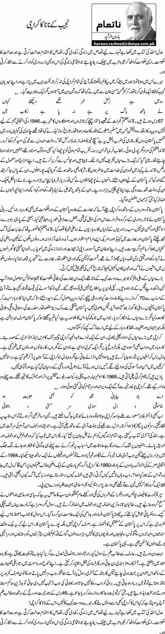 نجیب کے نانا کا کراچی