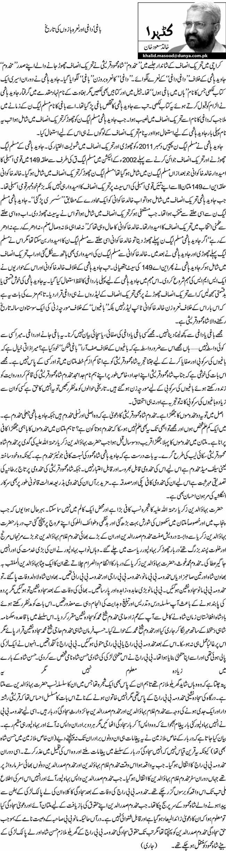 باغی' داغی اور نعرہ بازوں کی تاریخ