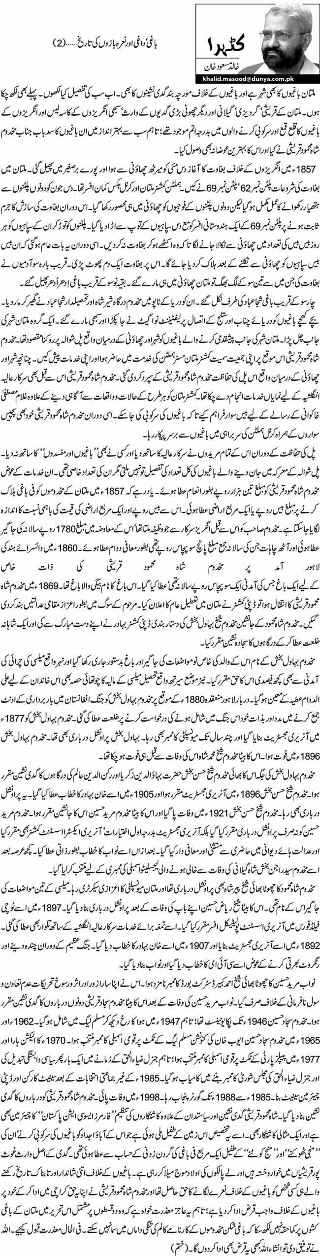 باغی' داغی اور نعرہ بازوں کی تاریخ… (2)