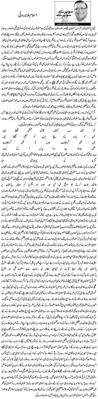Islam, Mila, Na, Roti, Nazir, Najji, Pakistan, Politics,