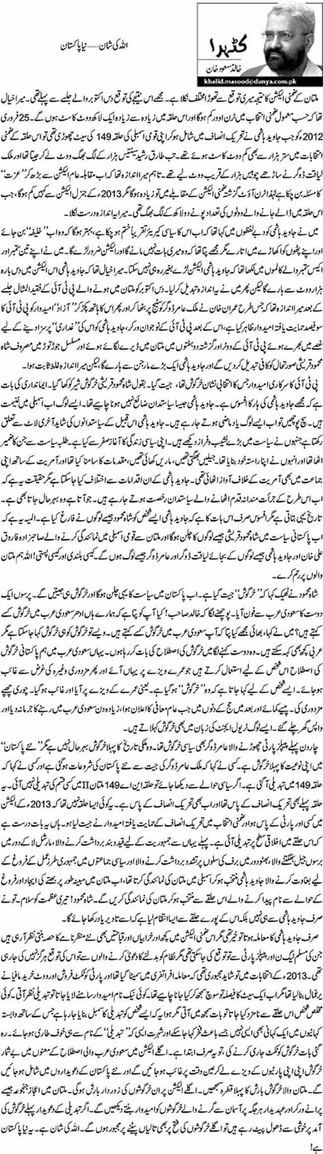 اللہ کی شان… نیا پاکستان