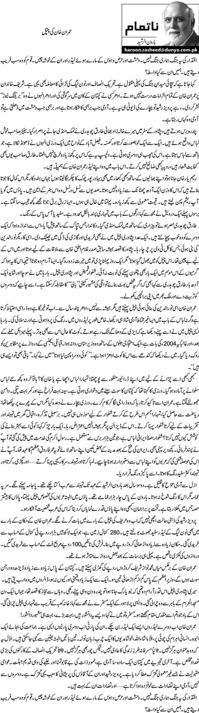 عمران خان کی چپّل