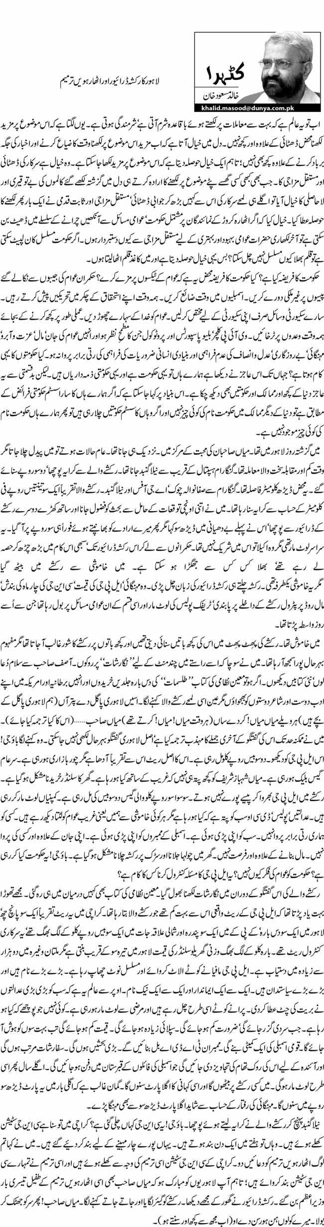 لاہور کا رکشہ ڈرائیور اور اٹھارہویں ترمیم