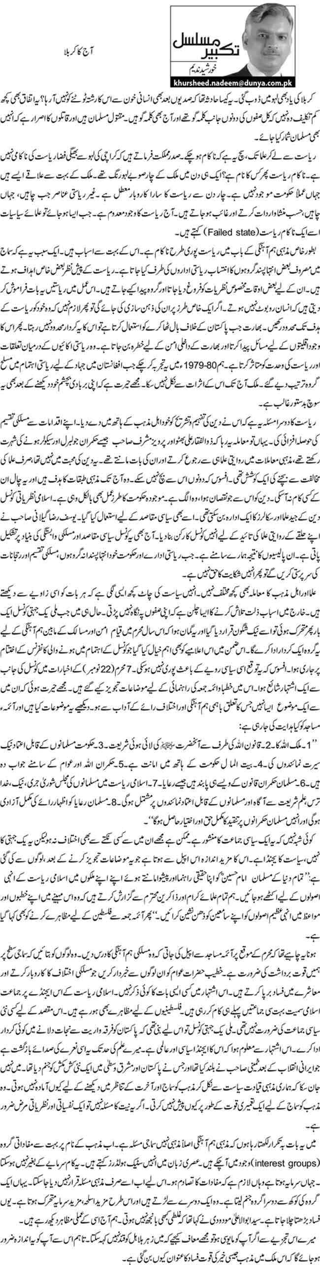 Aaj, Ka, Karbala, Khursheed, Nadeem, Pakistan, Politics