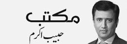 Habib Akram published on 19 August 2016
