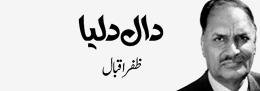 Zafar Iqbal published on 21 August 2016