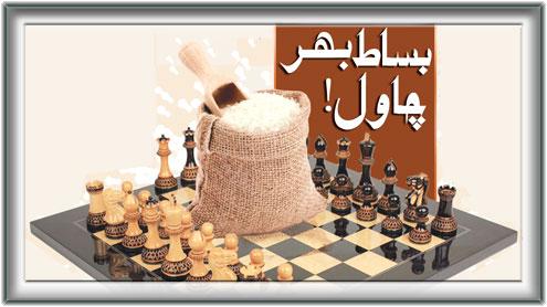 شطرنج کے ایک ماہر کی انوکھی فرمائش : بساط بھر چاول!