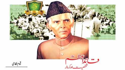 1261 50645467 - Quaid E Azam Muhammad Ali Jinnah