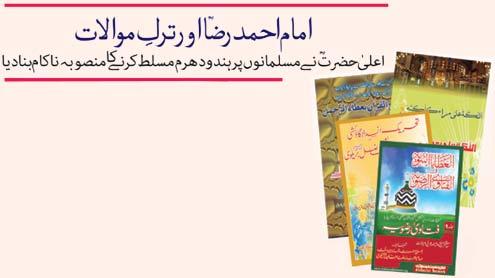 امام احمد رضا اور ترک موالات