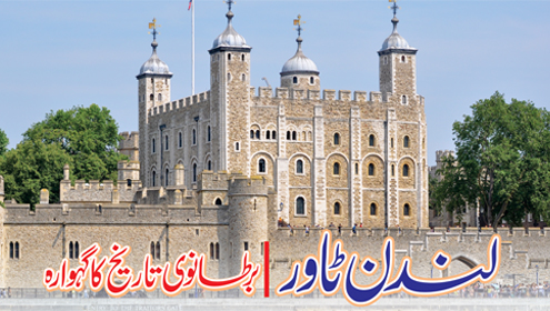 23051 11501664 - لندن ٹاور _ برطانوی تاریخ کا گہوارہ