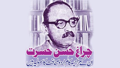 23096 57048387 - چراغ حسن حسرت ان کے مزاحیہ کالم اردو صحافت کا سرمایہ ہیں