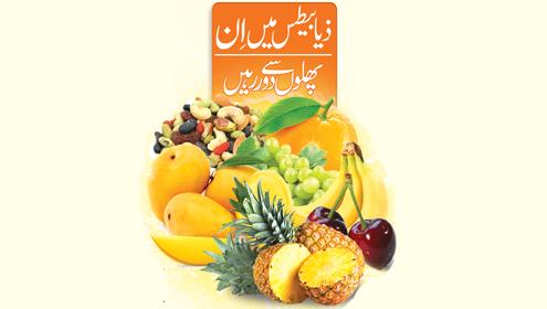 23099 39604907 - ذیابیطس میں ان پھلوں سے دور رہیں