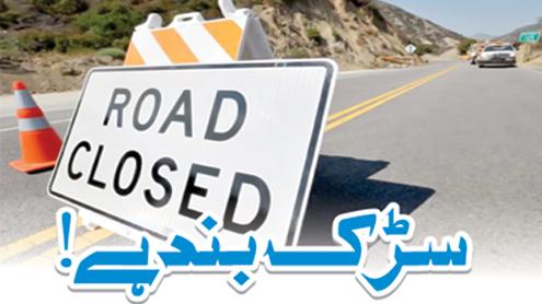 23106 26830187 - سڑک بند ہے!