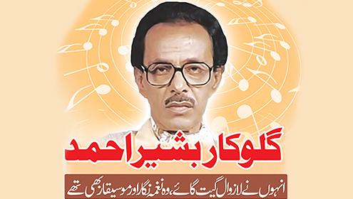 23115 96321626 - گلوکار بشیر احمد