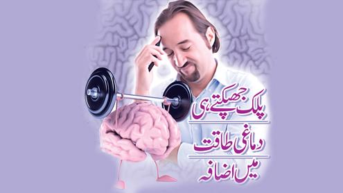 23128 93395787 - پلک جھپکتے ہی دماغی طاقت میں اضافہ