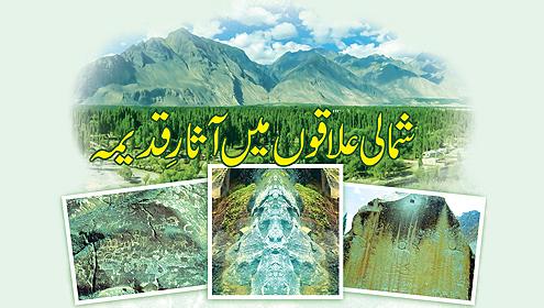 23136 50596621 - شمالی علاقوں میں آثار ِقدیمہ