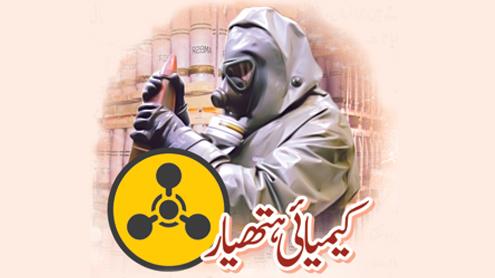 23142 54414924 - کیمیائی ہتھیار