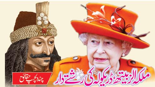 23152 86992069 - ملکہ الزبتھ, ڈریکولہ کی رشتےدار چند دلچسپ حقائق