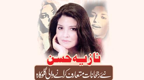 23156 71762736 - نازیہ حسن نئے رجحانات متعارف کرانے والی گلوکارہ