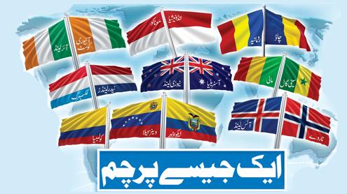 23161 63364259 - ایک جیسے پرچم