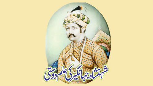23173 21533516 - شہنشاہ جہانگیر کی علم دوستی