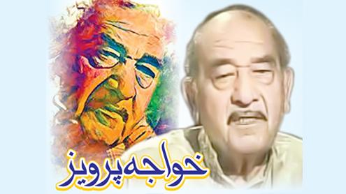 23174 91418479 - خواجہ پرویز