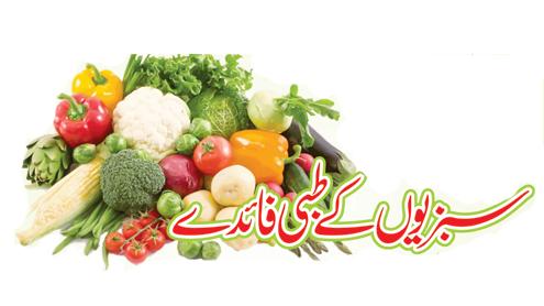 23175 16174306 - سبزیوں کے طبی فائدے