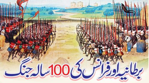 23199 38272101 - برطانیہ اور فرانس کی100 سالہ جنگ