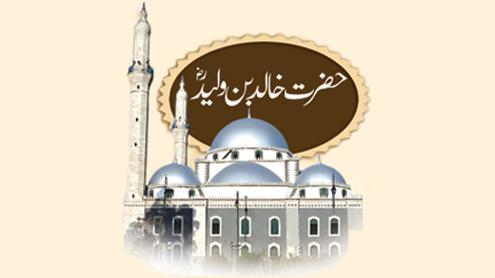 23206 88893153 - خالد بن ولیدؓ