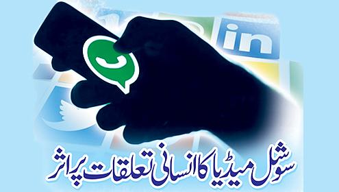سوشل میڈیاکا انسانی تعلقات پر اثر