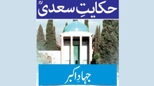 23354 91987009 - حکایت سعدی جہادِ اکبر