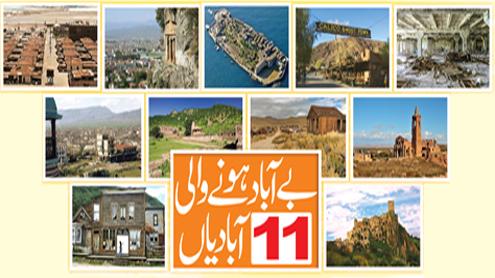 23362 95779743 - بے آباد ہونے والی 11 آبادیاں