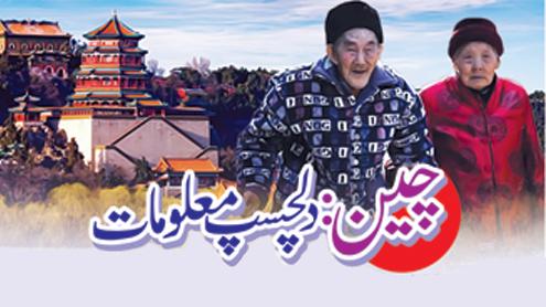 23373 23209006 - چین: دلچسپ معلومات
