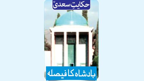 23419 26762470 - حکایت سعدی بادشاہ کا فیصلہ