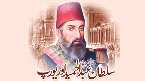 23461 27808039 - سلطان عبدالحمید اور یورپ