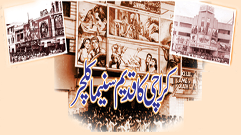 23465 47669826 - کراچی کا قدیم سنیما کلچر