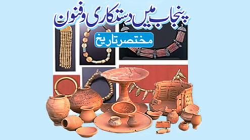 23604 67601080 - پنجاب میں دستکاری وفنون مختصر تاریخ
