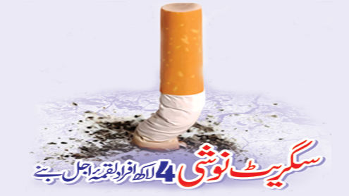 سگریٹ نوشی 4 لاکھ افراد لقمۃ اجل بنے