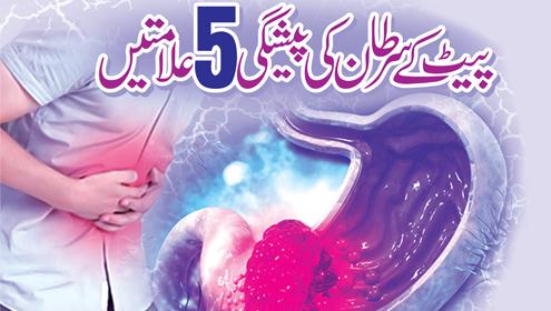پیٹ کے سرطان کی پیشگی 5 علامتیں