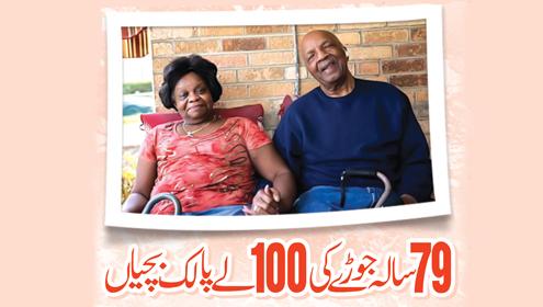 79 سالہ جوڑے کی  100 لے پالک بچیاں