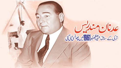 عدنان میندریس ،ترکی کے سابق وزیراعظم کو 1961میں پھانسی دی گئی