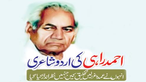 احمد راہی کی اردو شاعری