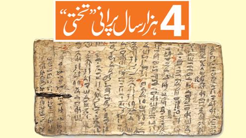 4 ہزار سال پرانی '' تختی ''