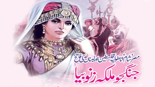 جنگجو ملکہ زنوبیا مصر ، شام، اناطولیہ ،فلسطین اور لبنان کی فاتح