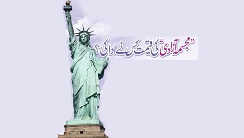 '' مجسمہ آزادی'' کی قیمت کس نے ادا کی؟