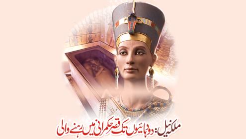 ملکہ نیل : دو دہائیوں تک قصر حکمرانی میں رہنے والی