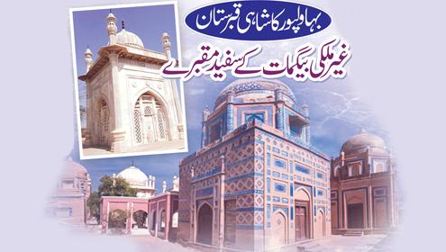 بہاولپور کا شاہی قبرستان، غیر ملکی بیگمات کے سفید مقبرے