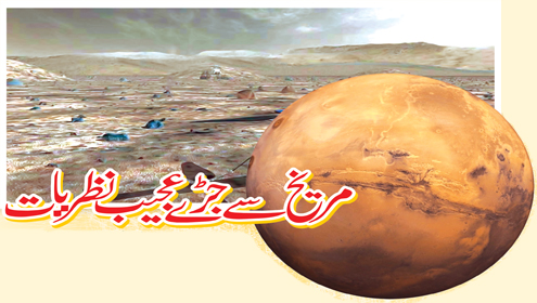 مریخ سے جڑے عجیب نظریات