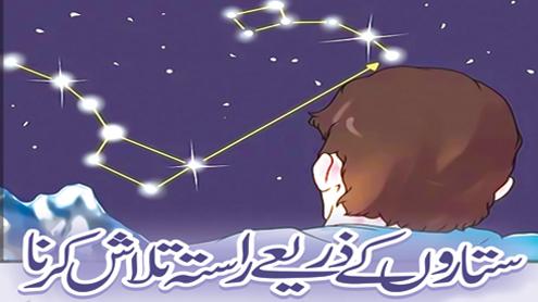 ستاروں کے ذریعے راستہ تلاش کرنا